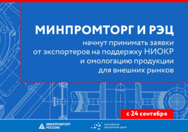 Минпромторг и РЭЦ компенсируют затраты экспортеров на НИОКР