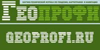 ГеоПрофи
